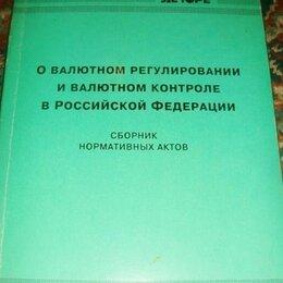 Бизнес и экономика - О Валютном регулировании и валютном контроле в РФ 1993 г., 0