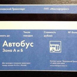 Билеты - Проездной билет на автобус Москва 2017г (чек), 0