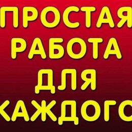 Грузчики - РАБОТА ДЛЯ ВСЕХ!!!! СРОЧНО ГРУЗЧИКИ!!, 0