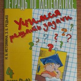 Учебные пособия - Истомина математика  учимся решать задачи 4 класс, 0