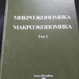 Бизнес и экономика - Макроэкономика и микроэкономика, 0