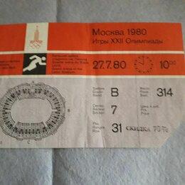 Билеты - Билет на олимпиаду 80 в Москве, 0