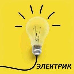 Бытовые услуги - Услуги электрика монтаж. Вызов электрика. , 0