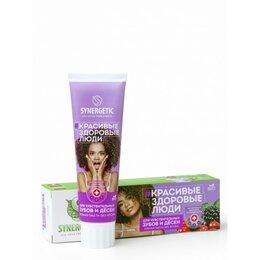 Зубная паста - Паста зубная Synergetic 100гр Для чувствительных зубов и десен, 0