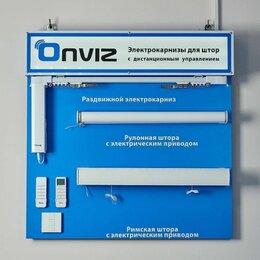 Карнизы и аксессуары для штор - Электрокарнизы ONVIZ для ваших штор  (поддержка smart home), 0