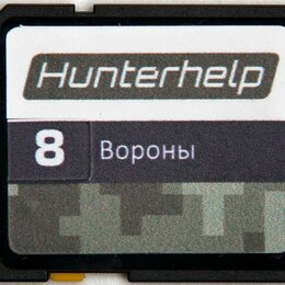 Манки - КАРТА ПАМЯТИ HUNTERHELP №8 ФОНОТЕКА «ВОРОНА». ВЕРСИЯ 1, 0