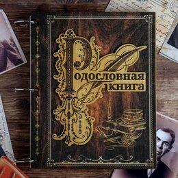Книги в аудио и электронном формате - Родословная книга «Перо и чернильница», 51 лист, 20 х 25 см, 0