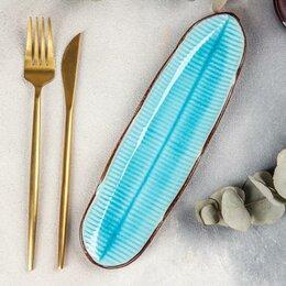 Блюда, салатники и соусники - Блюдо сервировочное 'Таллула. Лист', 25x7x3 см, цвет голубой, 0