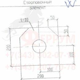 Производственно-техническое оборудование - Строповочный элемент 200х200х10 для монтажа резервуаров РВС, 0