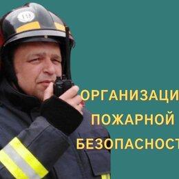Охрана и безопасность - Услуги по пожарной безопасности, 0