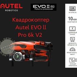Квадрокоптеры - Квадрокоптер Autel Robotics EVO 2 Pro 6K v2, 0