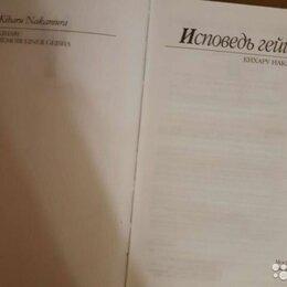 """Художественная литература - Книга """"Исповедь гейши"""" Кихару Накамура, 0"""
