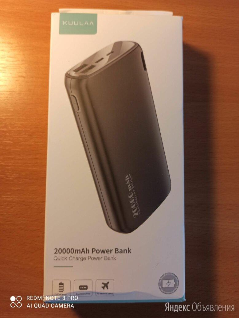 Power bank kuulla 20000mah по цене 1000₽ - Универсальные внешние аккумуляторы, фото 0
