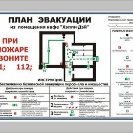 Охранно-пожарная сигнализация - План схема пожарной эвакуации, 0