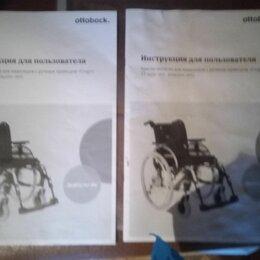 Приборы и аксессуары - Инвалидные коляски, 0
