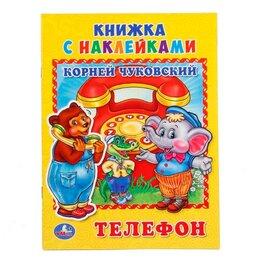 """Электронные книги - Книга с наклейками """"Умка"""" К. Чуковский. Телефон, 160*215 мм, 8 страниц, 0"""
