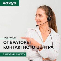 Операторы - Оператор контактного центра, 0