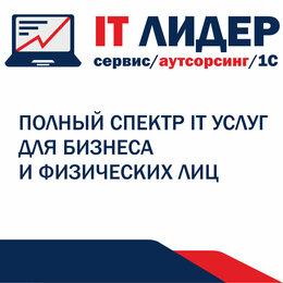 IT, интернет, связь, телеком - Системный администратор, 0