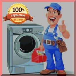 Ремонт и монтаж товаров - Ремонт сушильных машин, стиральных машин, 0