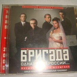 Музыкальные CD и аудиокассеты - CD саундрек к фильму Бригада 2003 год, 0