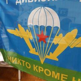 Флаги и гербы - Флаг вдв, 0