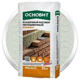 Строительные смеси и сыпучие материалы - Раствор кладочный Основит Брикформ МС11/1 белый 25 кг , 0