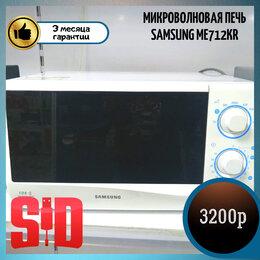 Микроволновые печи - Микроволновая печь Samsung ME712KR, 0