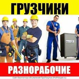 Разнорабочие - На работу вахтовым методом требуются разнорабочие-грузчики в Нарофоминский район, 0