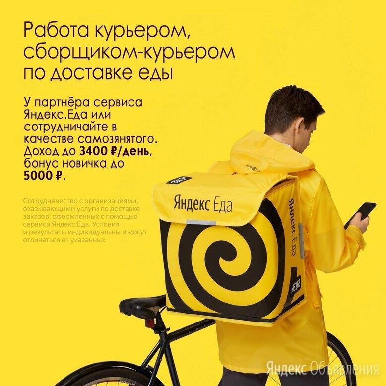 """Курьер к партнёру сервиса """"Яндекс.Еда"""" (Подходит для глухих и слабослышащих) - Курьеры, фото 0"""