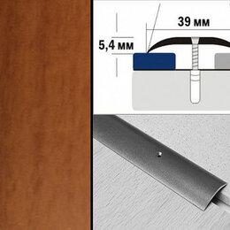 Плинтусы, пороги и комплектующие - Порог ламинированный полукруглый А39 39х5,4 мм Вишня, 0