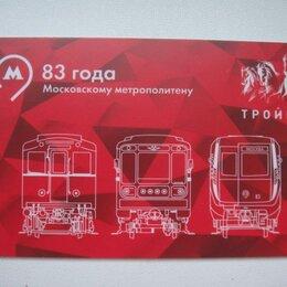 Коллекционные карточки - Карта тройка 83 года московскому метро, 0