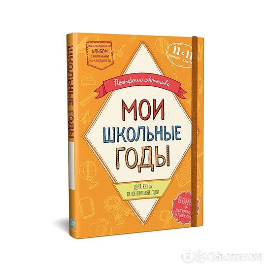 Книга-портфолио 'Мои школьные годы' по цене 1100₽ - Спорт, йога, фитнес, танцы, фото 0