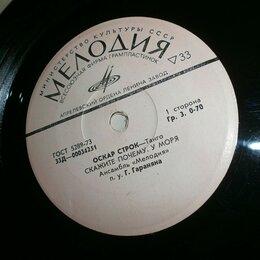 Виниловые пластинки -  ОСКАР СТРОК-Танго. Пластинки. Мелодия. Г.Гаранян.Миньон., 0