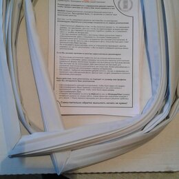 Аксессуары и запчасти - Уплотнитель двери для холодильника ДХ-431, 0