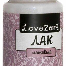 Декупаж - Лак для декупажа « Love2art » 110мл матовый, на водной основе, 0