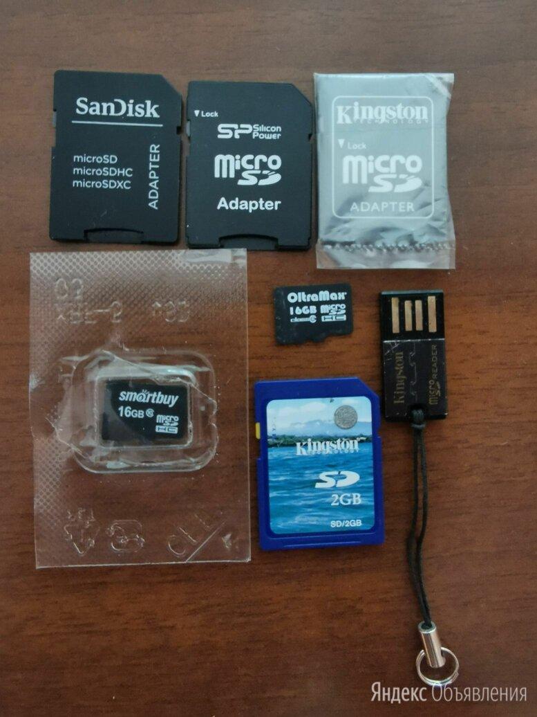 Карты памяти, адаптеры, переходники по цене 50₽ - Карты памяти, фото 0