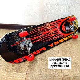 Скейтборды и лонгборды - Скейтборд деревянный, 0