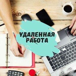 Менеджеры - Подработка онлайн.Менеджер по рекламе, 0