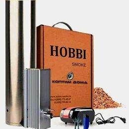 Грили, мангалы, коптильни - Дымогенераторы холодного копчения Hobbi Smoke, 0
