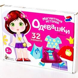 Развивающие игрушки - Магнитная обучающая игра «Одевашки. Настя», 0