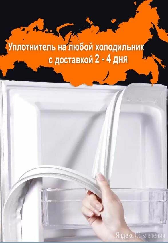 Уплотнительная резина для двери холодильника по цене не указана - Аксессуары и запчасти, фото 0