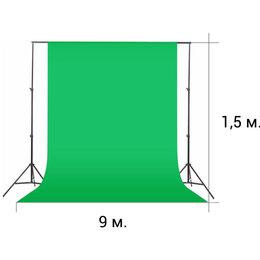 Фоны - Зеленый тканевый фон хромакей 1,5 м. / 9 м., 0