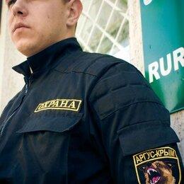 Охранники - Работа в охране. Проживание.Питание.Авансы., 0
