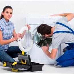 Бытовые услуги - ремонт стиральных машин качественный ремонт , 0