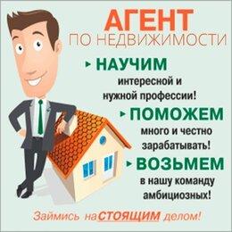 Агенты по недвижимости - Агент по недвижимости, 0