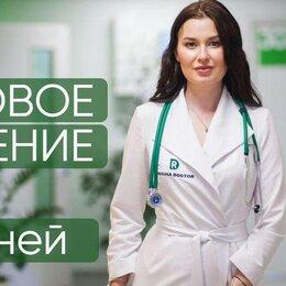 Сертификаты, курсы, мастер-классы - [Regina Doctor] Здоровое снижение веса Регина Ахуньянова, 0