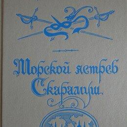 """Художественная литература - Рафаэль Сабатини. """"Морской ястреб. Скарамуш"""". 1991 год., 0"""