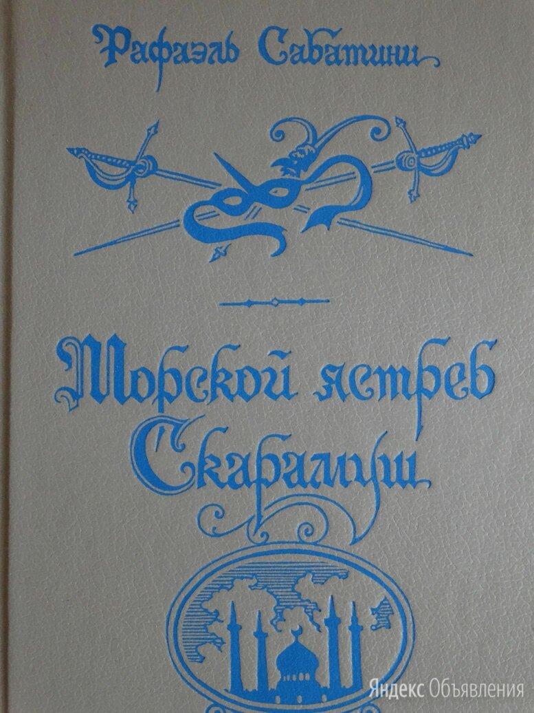 """Рафаэль Сабатини. """"Морской ястреб. Скарамуш"""". 1991 год. по цене 50₽ - Художественная литература, фото 0"""