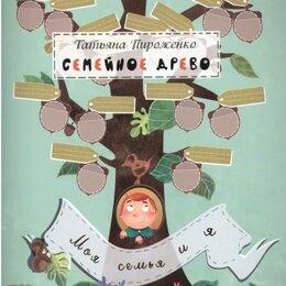 Автокресла - Книжка авт.Пироженко ISBN 978-5-222-23647-5, 0