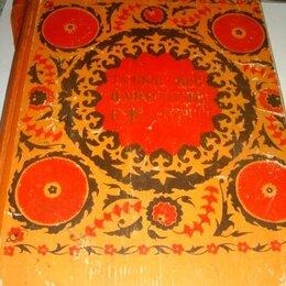 Детская литература - Таджикские народные сказки таджикгосиздат 1957, 0